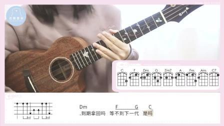喜帖街 谢安琪 尤克里里弹唱教学 by白熊音乐
