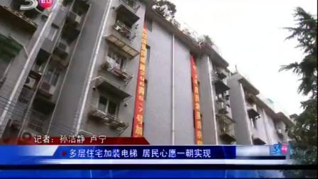 视频|多层住宅加装电梯 居民心愿一朝实现
