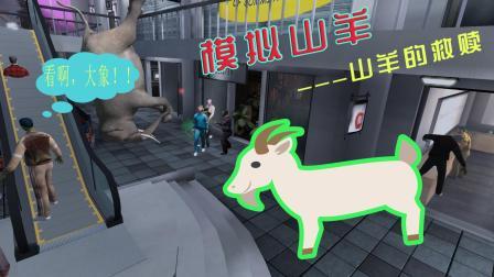 模拟山羊: 人类遭遇生存危机, 丧尸羊在线表演花式救人