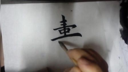 寿字书法教学: 简单易学且高水准的寿字写法~毛笔书法