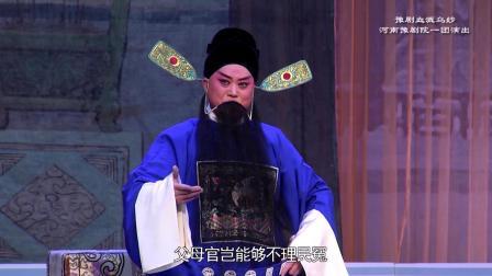 """""""小唐喜成""""袁国营主演豫剧唐派名剧《血溅乌纱》(2018年版)"""