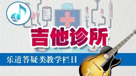 乐道吉他教学答疑《吉他诊所》第四期 主讲: 纪斌