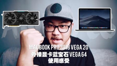 MacBook Pro 2018 VEGA 20 | 外接显卡蓝宝石VEGA 64 | 使用感受