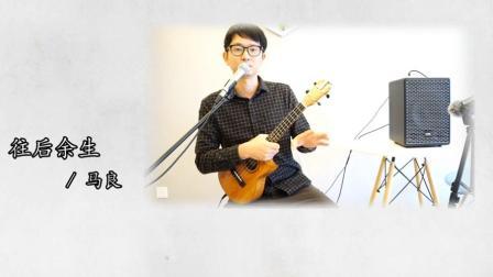 【小鱼吉他屋】《往后余生》马良 尤克里里ukulele弹唱教学