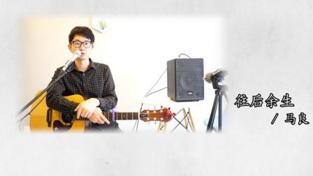 【小鱼吉他屋】《往后余生》马良 吉他弹唱教学