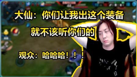 张大仙: 我就不该听你们的, 出了这装备, 队友: 你个混子!
