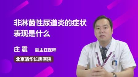 非淋菌性尿道炎的症状表现是什么