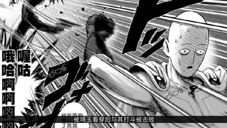 一拳超人中实力最强的五人! 埼玉第一没有疑问吧?