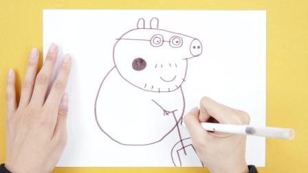 小猪佩奇简笔画 猪爸爸挖树坑