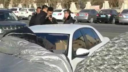 男子热车未掀车衣 疑似一氧化碳中毒身亡