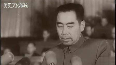 珍贵原声实录: 1954年国庆大会上周恩来: 中国人民
