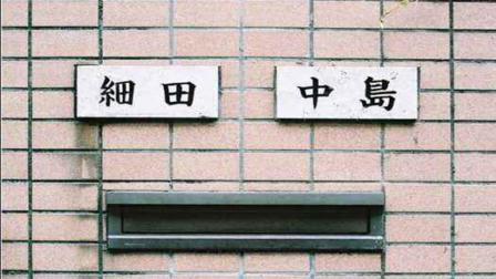 为什么日本每家都把自己姓名挂在门口? 不怕小偷惦记吗?