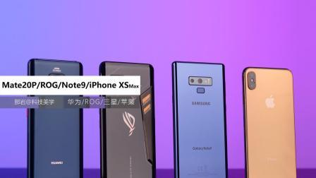 「科技美学」华为Mate20Pro/iPhoneXsMax/三星Note9/玩家国度 ROG Phone(第12季)下篇