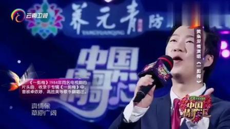 中国情歌汇: 瘦版费玉清演唱《一剪梅》网友: 不