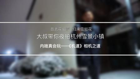 大叔带你夜拍杭州雪景小镇  机道   第64期