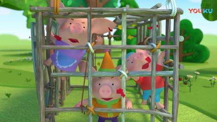 《缇娜托尼》糟糕, 三只可爱的小猪为什么被关起来了