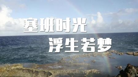 西太平洋塞班岛就应该这样玩! 资深玩家带你浮生若梦