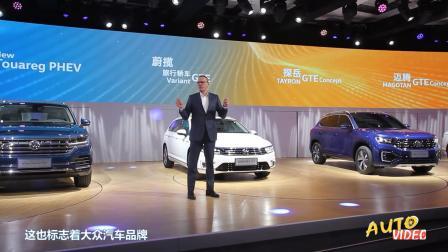 大众汽车品牌开启, 六款插电式混合动力车型集结亮相