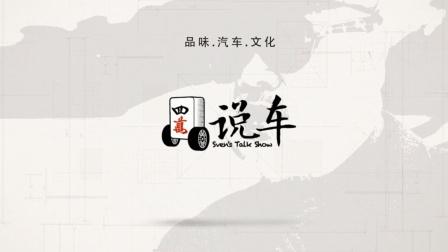 《四万说车》之原厂复刻经典车(上)