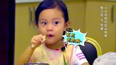 爸爸回来了: 贾乃亮秒剥小龙虾很得意, 献殷勤被李小璐嫌弃!