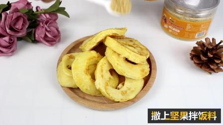 "12M宝宝辅食: ""一天一个果, 医生远离我""想不到的苹果新吃法~奶香苹果派"