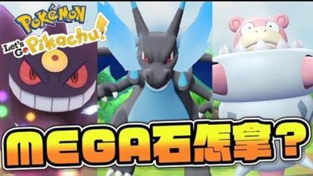 精灵宝可梦 Let's Go Mega进化石获取攻略大全