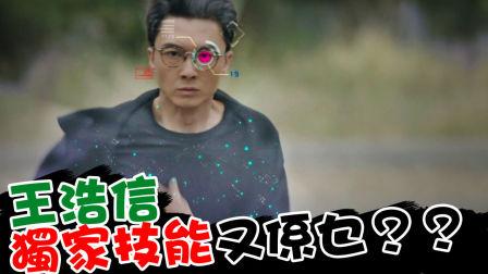 TVB【兄弟】個個睇得又打得 王浩信嘅獨家技能又係乜?