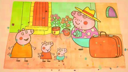 宝宝学画画,简单地画出小猪佩奇一家,浴室照和旅行照