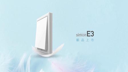 Simon西蒙电气E3系列开关即将上市高颜值更超值