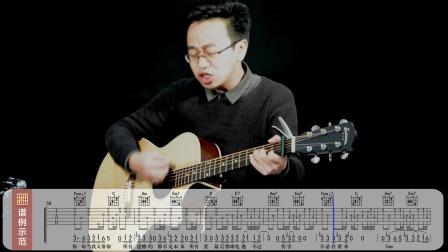吉他弹唱教学示范 男孩 梁博 彼岸吉他出品