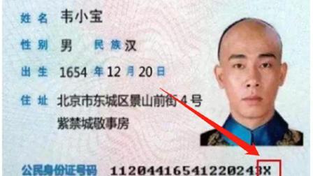 """那些身份证号码最后一位有""""X""""的人, 是为什么呢? 长知识了"""