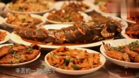 舌尖上的中国: 东北的年夜饭, 14道菜的全鱼宴