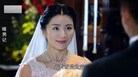 暖男记: 有情人终成眷属, 女神终于穿上总裁准备的婚纱了