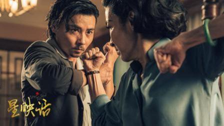 星映话-《叶问外传: 张天志-用拳做人》