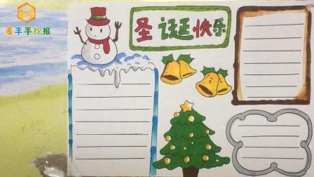 关于圣诞节的手抄报, 做一份这样的礼物送给朋友, 你会喜欢吗?