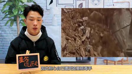 农民发现几个大黑洞, 考古专家发现此墓的主人生