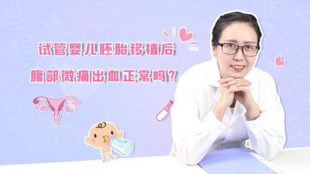 试管婴儿胚胎移植后腹部微痛出血正常吗?