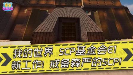 我的世界SCP基金会E1 新工作! 戒备森严的SCP