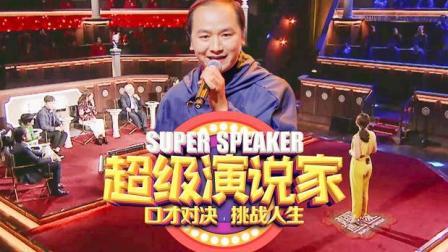 陆超参加超级演说家送祝福: 越来越好, 越来越幸运, 未来更美好