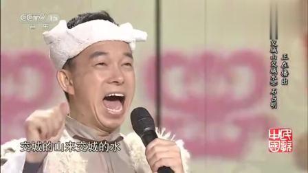 山西民歌交城山交城水演唱 石占明