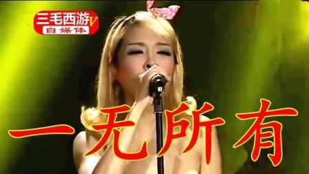 金发美女翻唱《一无所有》一开口! 评委随旋律鼓掌, 观众掌声如雷