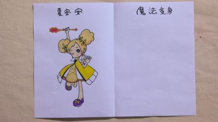 趣味漫画小马宝莉魔法变身, 变成小花仙模样见过吗? 有点颠覆想象