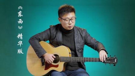 《东西》G调精华版吉他弹唱教学 林俊呈 高音教