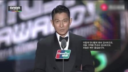 刘德华在韩国MAMA颁奖礼: 中英文演讲, 现场欢呼一片!