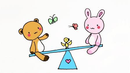 儿童简笔画|小熊和小兔子在玩跷跷板, 蝴蝶和小鸟也来围观