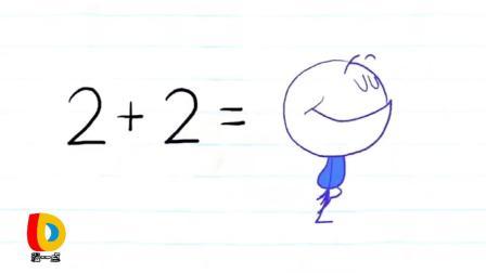 搞笑铅笔动画: 铅笔人的数学太差劲了, 连数字也嫌弃他了