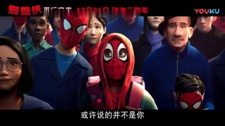 2018漫威巨制动画片《蜘蛛侠 平行世界》预告片 六只蜘蛛侠的