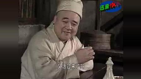 笑喷: 《官场大先生》搞笑片段1死了好还是活着