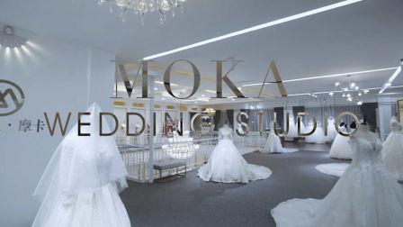 MOKA 摩卡