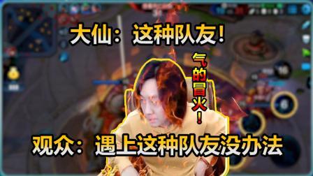 张大仙遇到这样的队友被气的摔手机, 观众: 遇到这种队友没办法!